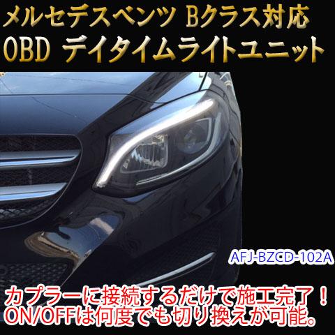 【Bクラス(246系/後期)用】メルセデスベンツ用 OBD デイライト&デイライトメニューコーディングユニット
