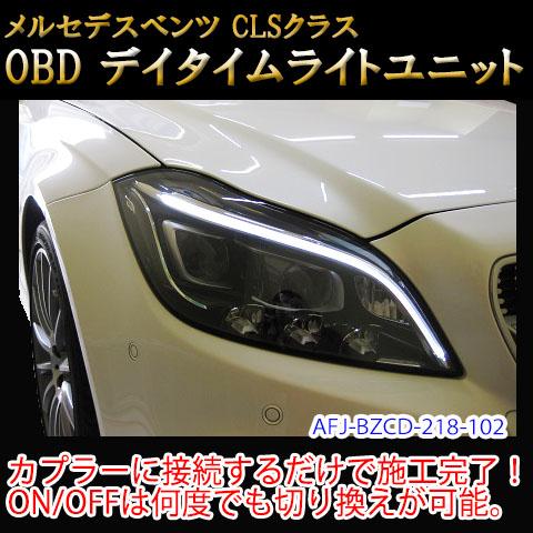 【CLS(218系)用】メルセデスベンツ用 OBD デイライト&デイライトメニューコーディングユニット