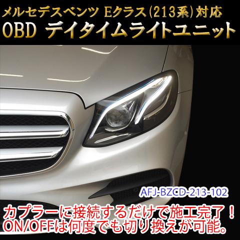 【Eクラス(213系/W213/S213)用】メルセデスベンツ用 OBD デイタイムライトユニット
