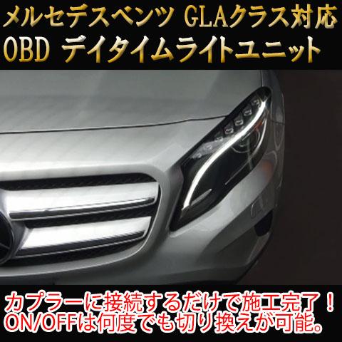 OBDカプラーオンでデイタイムライト機能追加 ☆国内最安値に挑戦☆ 期間限定特別価格 GLA 156系 後期用 メルセデスベンツ用 デイタイムライトユニット OBD