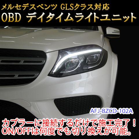 【GLS(166系)用】メルセデスベンツ用 OBD デイライト&デイライトメニューコーディングユニット