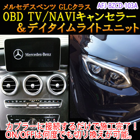 【GLC(253系)用】メルセデスベンツ用 OBD TV/NAVIキャンセラー&デイタイムライトユニット