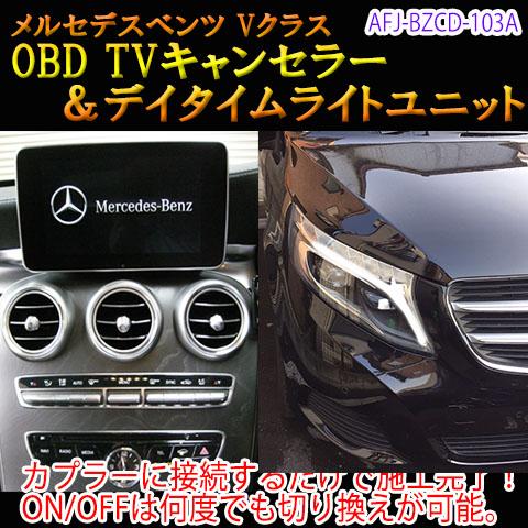 【Vクラス(447系)用】メルセデスベンツ用 OBD TV/NAVIキャンセラー&デイタイムライトユニット