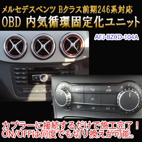 【Bクラス(246系/前期)用】メルセデスベンツ用 OBD 内気循環固定化ユニット