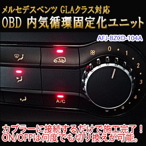 【GLA(156系)/後期用】メルセデスベンツ用 OBD 内気循環固定化ユニット