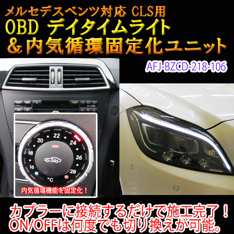 【CLS(218系)用】メルセデスベンツ用 OBD デイタイムライトユニット&内気循環固定化ユニット