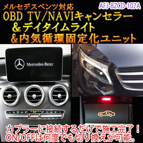 【Vクラス(447系)用】メルセデスベンツ用 OBD TV/NAVIキャンセラー&デイタイムライト&内気循環固定化ユニット