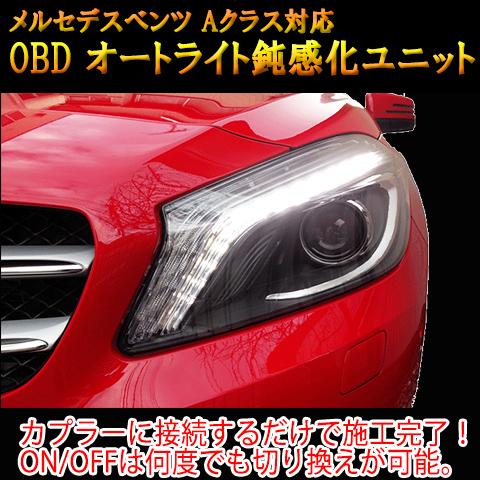 【Aクラス(176系/初期型)用】メルセデスベンツ用 OBDオートライト鈍感化ユニット