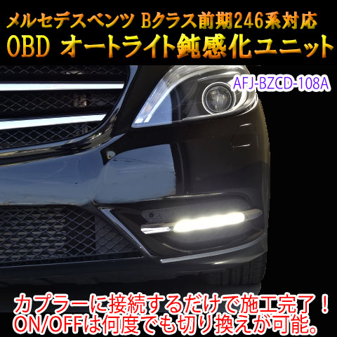 【Bクラス(246系/前期)用】メルセデスベンツ用 OBDオートライト鈍感化ユニット