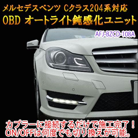 【Cクラス(204系/前期)用】メルセデスベンツ用 OBDオートライト鈍感化ユニット