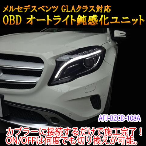 【GLA(156系)/前期用】メルセデスベンツ用 OBDオートライト鈍感化ユニット