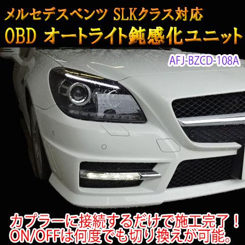 純正オートライトの点灯時間を遅く設定できる SLK 172系 メルセデスベンツ用 通常便なら送料無料 OBDオートライト鈍感化ユニット お求めやすく価格改定 用