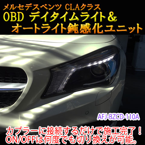 【CLA(117系/後期)用】メルセデスベンツ用 OBD デイタイムライト化&オートライト鈍感化ユニット