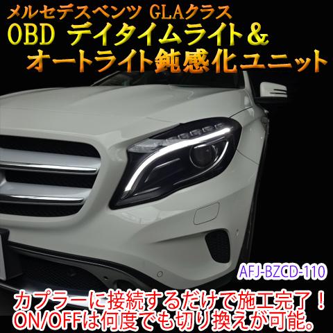 【GLA(156系)/前期用】メルセデスベンツ用 OBD デイタイムライト化&オートライト鈍感化ユニット