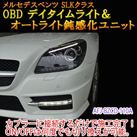 デイタイムライト化 オートライト鈍感化の2つの機能を一度に追加できる SLK 172系 OBDデイタイムライト化 メーカー公式 用 オートライト鈍感化ユニット 卸直営 メルセデスベンツ用