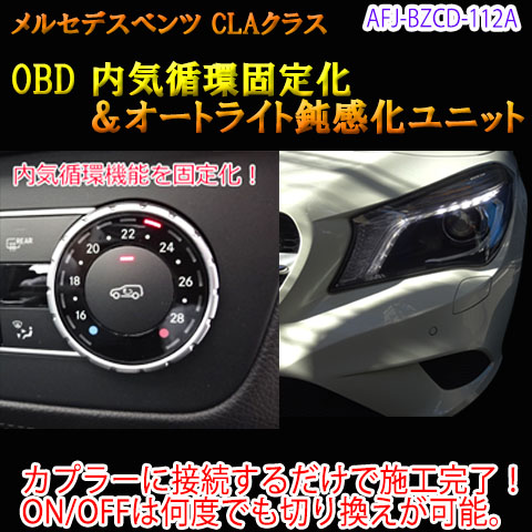 【CLA(117系/前期)用】メルセデスベンツ用 OBD 内気循環固定化&オートライト鈍感化ユニット