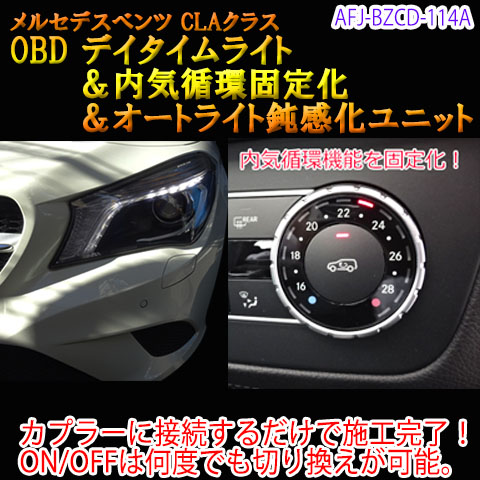 【CLA(117系/後期)用】メルセデスベンツ用 OBD デイタイムライト&内気循環固定化&オートライト鈍感化ユニット