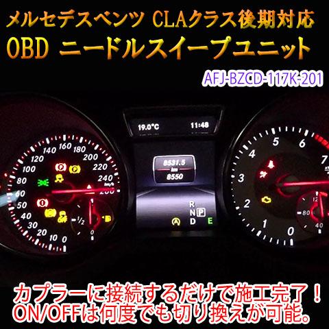 【CLA(117系/後期)用】メルセデスベンツ用 OBD ニードルスイープユニット