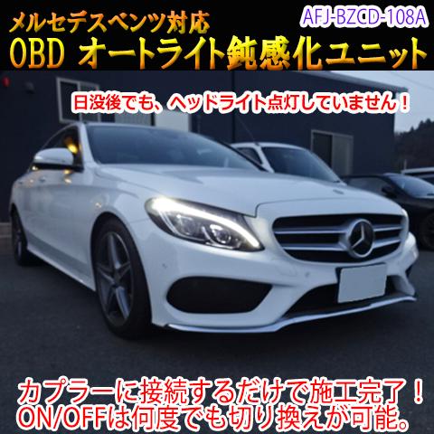 【Cクラス(205系)用】メルセデスベンツ用 OBDオートライト鈍感化ユニット