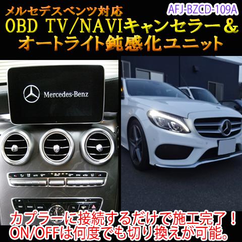 【Cクラス(205系)用】メルセデスベンツ用 OBD TV/NAVIキャンセラー&オートライト鈍感化ユニット