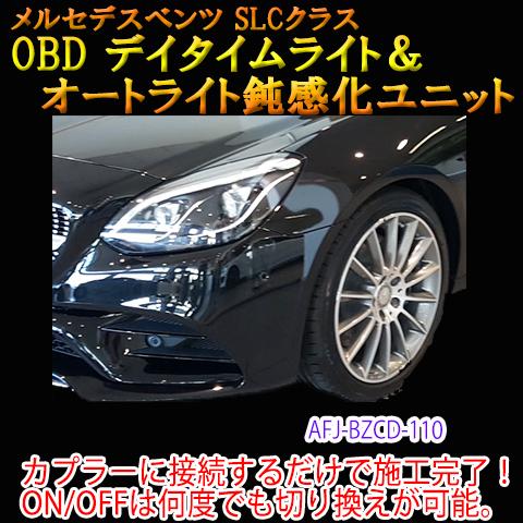 【SLC(172系)用】メルセデスベンツ用 OBDデイタイムライト化&オートライト鈍感化ユニット