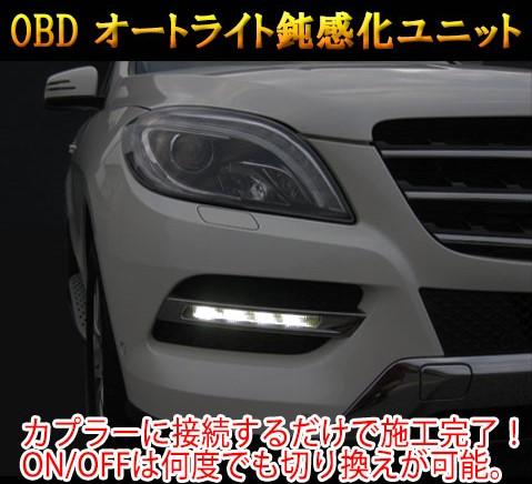 純正オートライトの点灯時間を遅く設定できる GLクラス 高品質 166系 用 手数料無料 メルセデスベンツ用 OBDオートライト鈍感化ユニット