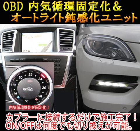 【GLクラス(166系)用】メルセデスベンツ用 OBD 内気循環固定化&オートライト鈍感化ユニット