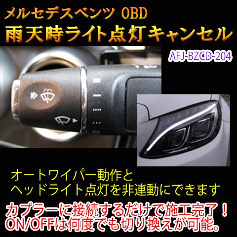 【Cクラス(204系/前期)用】メルセデスベンツ用 OBD 雨天時ライト点灯キャンセルユニット