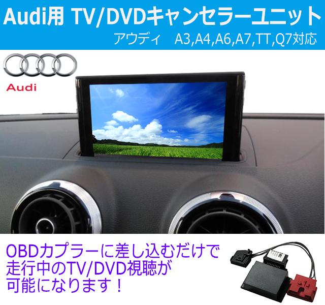 (8R,FY) A6 E2Plug A4 (8X) R8 A5 (FV) (4S) TT A3 A1 アウディ (4G) (4G) (8K,8W) 対応 TVキャンセラー (8T,F5) テレビキャンセラー Audi A7 (8U) (4H) (4M) (8V) Q5 A8 Q2 Q7 (GA) MMI Q3