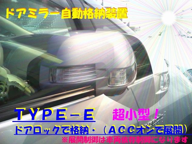 C25系,C26系結線資料公開中 ドアミラー 自動格納装置 セレナ適合(TYPE-E)(キーレス連動)
