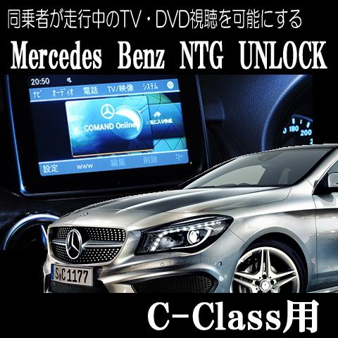 同乗者が走行中のTV・DVD視聴を可能にする【MercedesBenz NTG UNLOCK】【C-Class(W204,S204,C204)用】