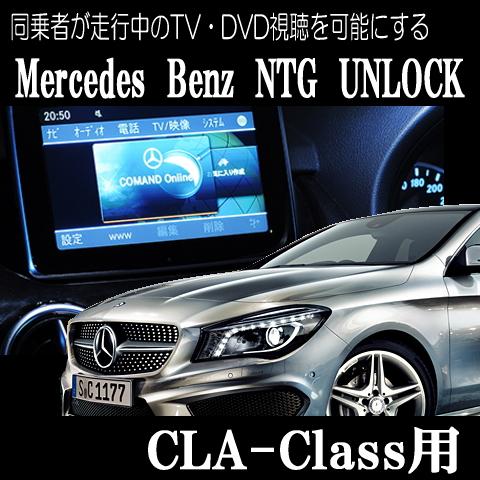 同乗者が走行中のTV・DVD視聴を可能にする【MercedesBenz NTG UNLOCK】【CLA-Class(C117)用】