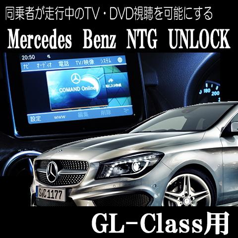 同乗者が走行中のTV・DVD視聴を可能にする【MercedesBenz NTG UNLOCK】【GL-Class(X166)用】