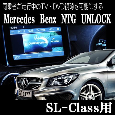同乗者が走行中のTV・DVD視聴を可能にする【MercedesBenz NTG UNLOCK】【SL-Class(R231)用】