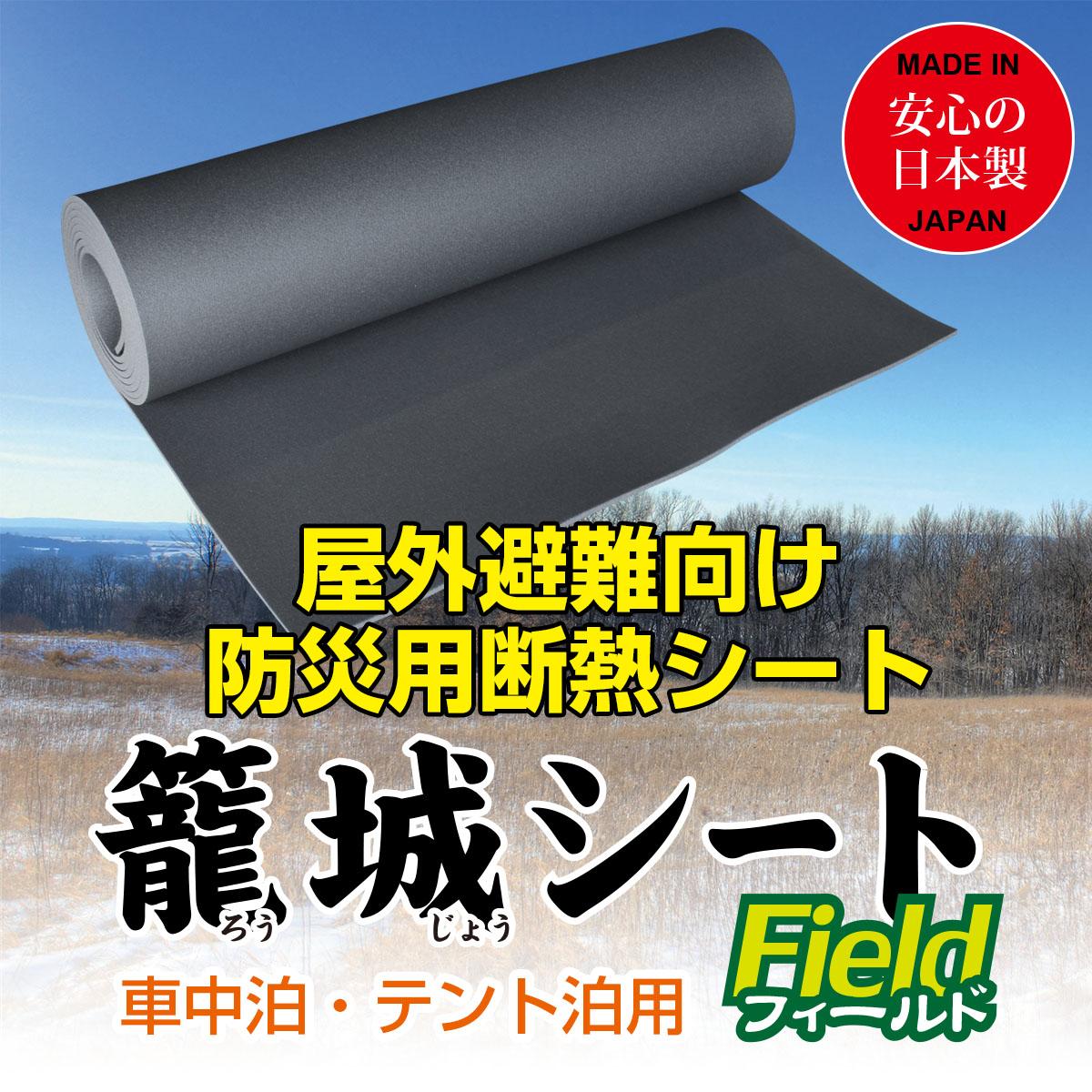 野外避難向け防災用断熱シート 籠城シート・フィールド 5m巻