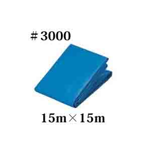 【送料無料】萩原工業 国産ブルーシート #3000ターピーシート 15m×15m 取寄せ商品