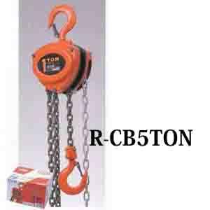 HHH チェーンブロック R-CB5TON