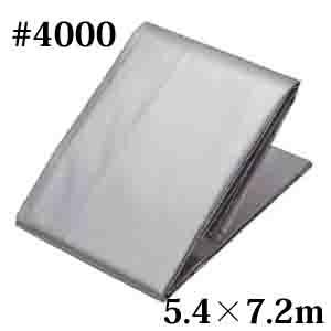【送料無料】萩原工業 エコサーティーシートUV #4000 5.4m×7.2m(3間×4間) シルバー