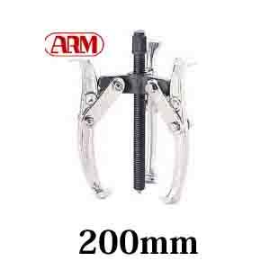 ARM ギヤープーラー GP3-200