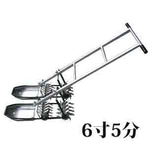 アルミ除草機 2条押 6寸5分 AL-65
