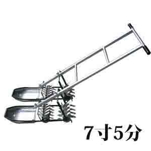 アルミ除草機 2条押 7寸5分 AL-75