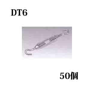 HHH ダイカスト ターンバックル 両フック 白 電気メッキ DT6 50個