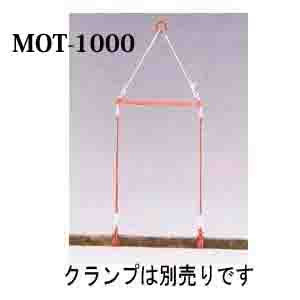 HHH 木材クランプ専用2本吊り用天秤 MOT-1000 吊間隔1000mm