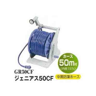 GL ジェニアス50 クリップノズル付 GR50CF  ホースリール