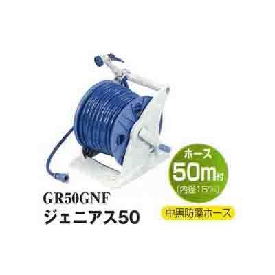 GL ジェニアス50 Gノズル付 GR50GNF  ホースリール