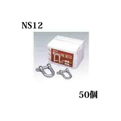 HHH ネジシャックル 白 電気メッキ NS12 50個