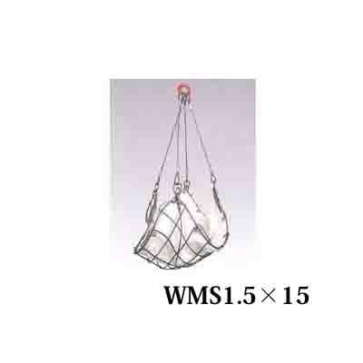 HHH ワイヤーモッコ シート付 WMS1.5×15
