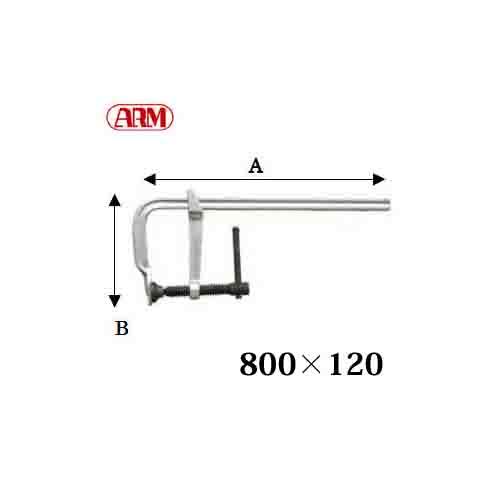 ARM L型クランプ LHB-800