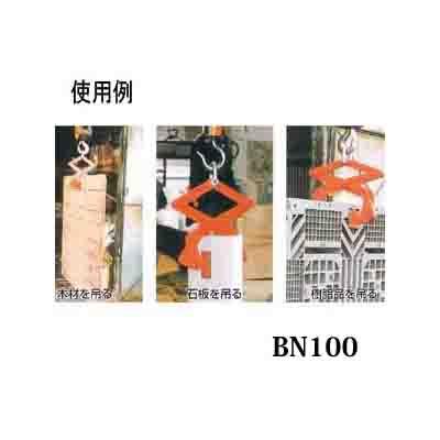 HHH 万能クランプ BN100 開口部100mm