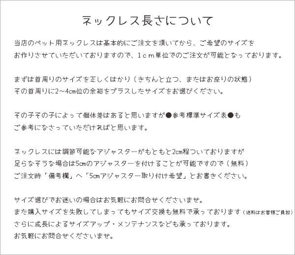 ニコちゃんペット用ネックレス(お名前入り)【楽ギフ_名入れ】